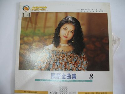 國語金曲集 8 - 卡拉天使 雙面26首 歐洲采風錄 - 海麗唱片 LD 日本盤 - 81元起標 -