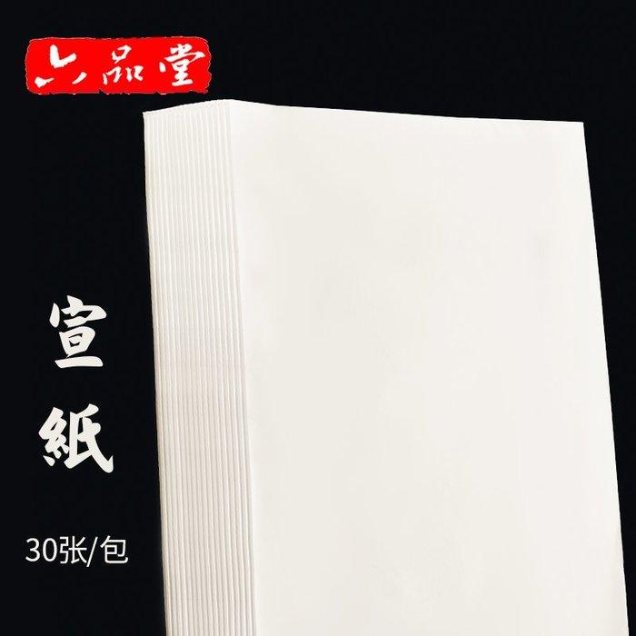六品堂宣紙生宣4k 8k繪畫生宣紙白色書法宣紙國畫美術學生專用練習空白宣紙30張文房四寶