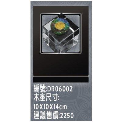 獎座-琉璃.水晶 DR06002