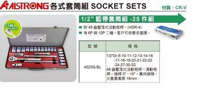 含稅(東北五金)ALSTRONG 1/2'DR 25PCS SOCKET WRENCH SET型號4025G-BL套筒
