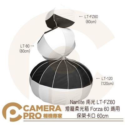 ◎相機專家◎ 預購 Nanlite 南光 LT-FZ60 燈籠柔光箱 Forza 60 適用 保榮卡口 60cm 公司貨