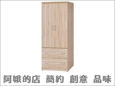 8309-218-4 北原橡木2.5x6尺衣櫃 台北滿$5000免運費【阿娥的店】