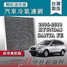 Jt車材 - 蜂巢式活性碳冷氣濾網 - 現代 HYUNDAI SANTA-FE 2006-2010年 原車無框版 附發票