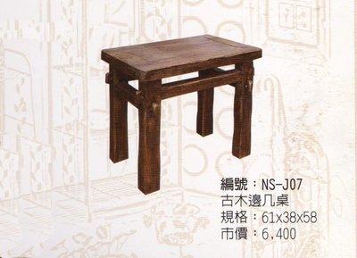 仿古原木邊几桌 小方桌邊茶几 實木茶几材質紋理表面有層次 較其他木質抗磨擦碰撞耐潮濕