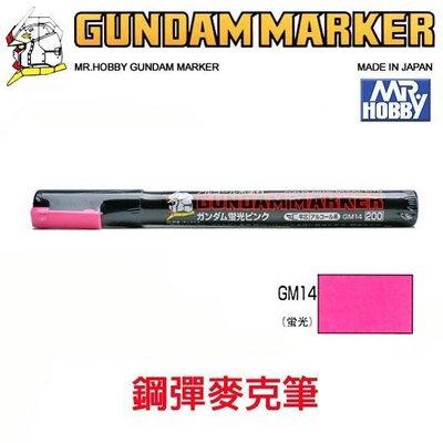 【模型王】MR.HOBBY 郡氏 GSI 鋼彈麥克筆 GUNDAM MARKER 塑膠模型用 GM14 螢光粉紅