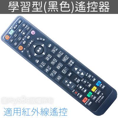 學習型萬用遙控器 (學習紫盒) 學習型遙控器 (可拷貝電視 DVD 點歌機 車用機上盒 音響 遙控器 紅外線遙控器)