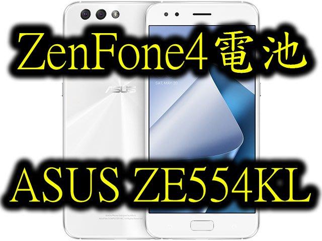 [電玩小屋] 三重華碩手機維修 ASUS Zenfone4 Ze554kl Z01KD 電池更換 電池維修 充電孔維修