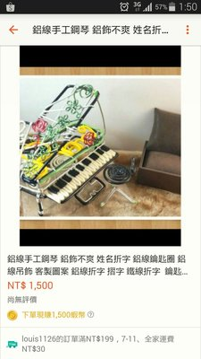 鋼琴piano,鋁線手工, 鋁飾不爽 姓名折字 鋁線鑰匙圈 鋁線吊飾 客製圖案 鋁線折字