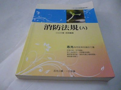 買滿500免運& -【消防法規(A) (含概要)江文偉 著】2009年8月 正志光出版