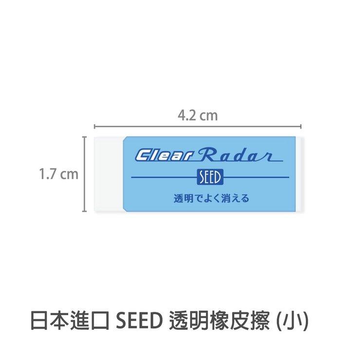 SEED 【 EP-CL100 透明橡皮擦(小) 】 日本進口 Clear Radar 橡皮擦 擦布 菲林因斯特