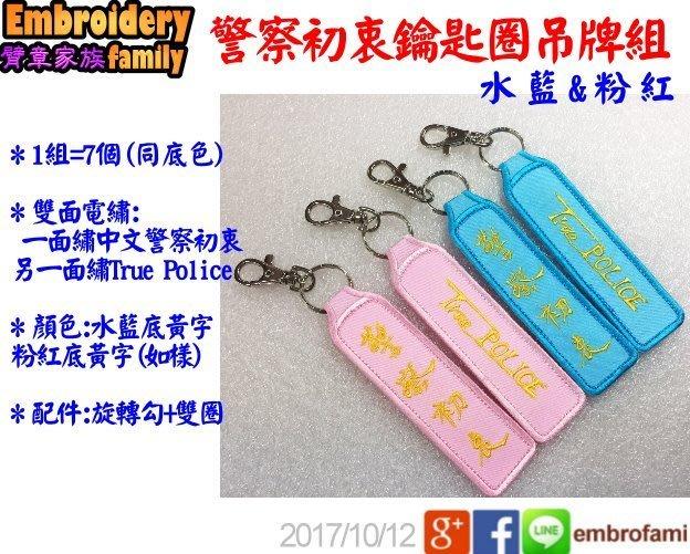 警察配件:警察初衷鑰匙圈吊牌組X7個 (底色可選擇: 黑色,粉紅色水藍色3選1)