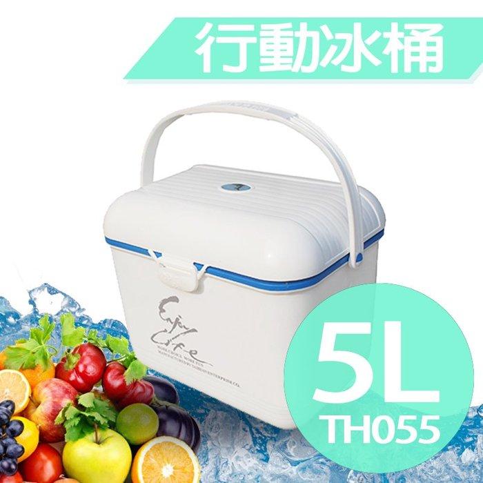 (免運費) TH-055 5休閒冰箱 冰桶 冰寶 行動冰箱 保冷箱 保冰箱 保冷 保冰 釣魚 休閒冰箱