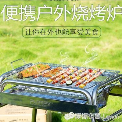【全館八折免運】不銹鋼燒烤架戶外燒烤爐家用304烤網木炭燒烤爐全套碳烤爐架用具