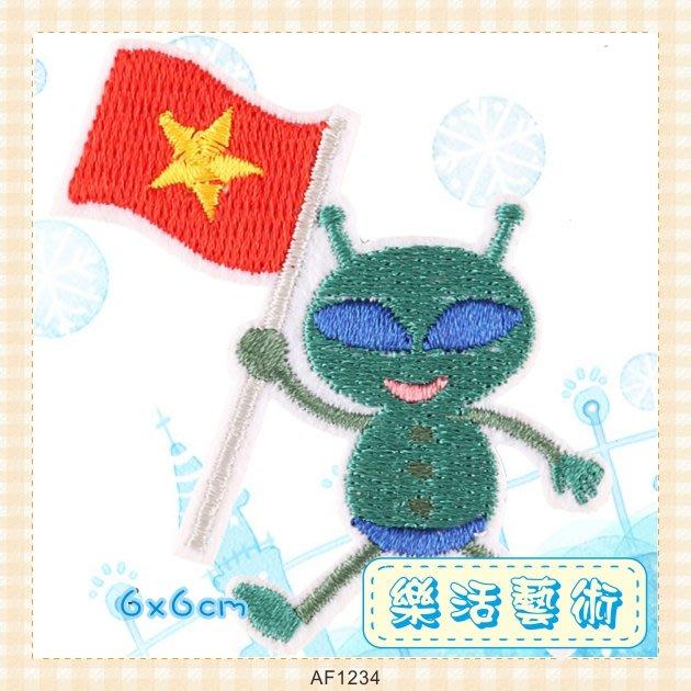 樂活藝術「燙貼布」 ~ 外星寶寶與喜愛的旗 刺繡布貼 熨燙貼 貼花 補丁《有背膠》【現貨】【AF1234】