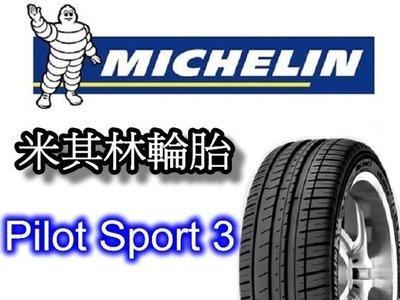 非常便宜輪胎館 米其林輪胎 PS3 P...