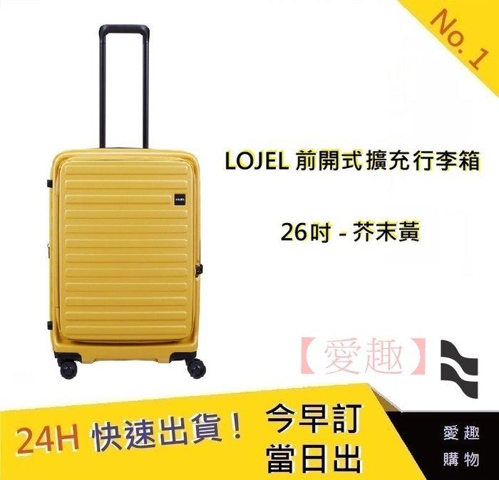 LOJEL CUBO 26吋上掀式擴充行李箱-芥末黃【愛趣】C-F1627  羅傑 登機箱 旅行箱 行李箱