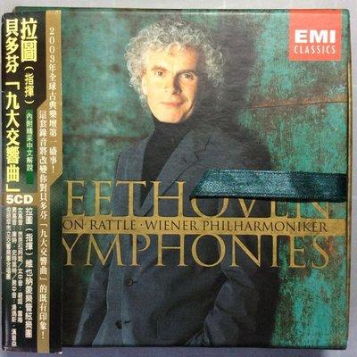 Rattle拉圖指揮維也納愛樂/Beethoven貝多芬九大交響曲 硬紙盒高價版5CD 歐版