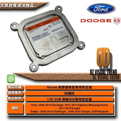 【大眾視覺潮流精品】12V 35W HID 專用安定器 原廠安定器 FORD DODGE Charger