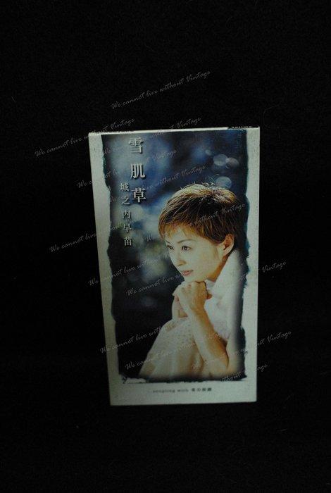 [Vintage演歌] 中古CD single,城之內早苗,雪肌草。