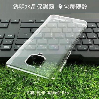 --庫米--紅米 Note 9 Pro 全包覆透明水晶殼 透明殼 硬殼 保護殼 不變黃