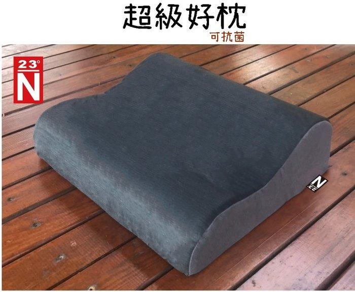 【野道家】北緯23度 超級好枕 枕頭 抗菌枕頭