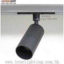路軌燈 軌道射燈(可換膽) GU10 LED Tracklight