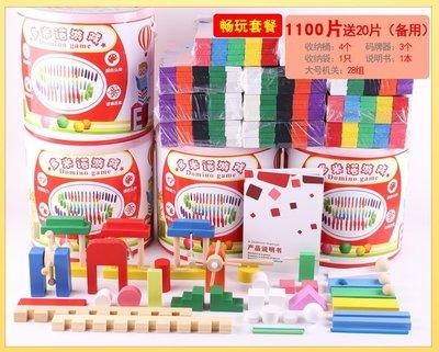 【預購+免運費】多諾米骨牌 大號多米諾骨牌兒童益智成人比賽專用1120片積木玩具
