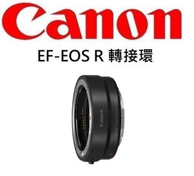 ((名揚數位))【預購 私訊排單優先給貨】CANON EF-EOS R 轉接環 /無控制環款/ RF 佳能公司貨