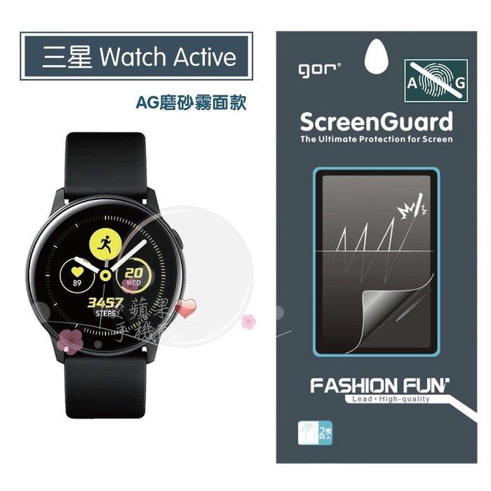 GOR 三星 Watch Active 霧面 手錶膜 AG曲凝膜 軟膜 防指紋 透明背膜 保護貼 膜 愛蘋果❤️