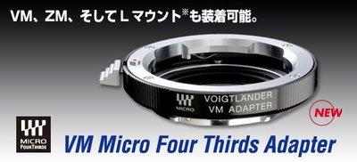 @佳鑫相機@(全新品)福倫達 Voigtlander 專業轉接環VM-M4/3 適用於Leica(M)鏡頭接M4/3機身