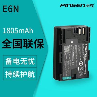 相機電池品勝LP-E6N電池佳能EOSR R5 R6 90D 5D4 5D3 5D2 80D70D 60Da備電6D2