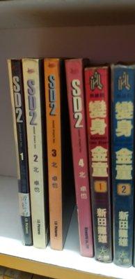豆豆君的二手書~幾何出版  SD2 1-4完 北卓也     送書套 (A54區)