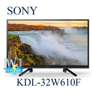 【暐竣電器】SONY新力 KDL-32W610F BRAVIA電視 另KDL-43X7000F、KDL-55A8F