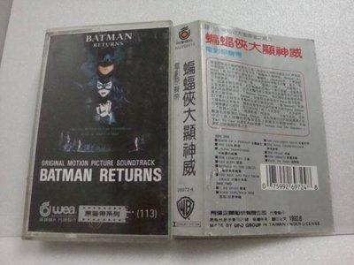 【銅板交易】二手原版錄音帶-蝙蝠俠大顯神威 / Batman Returns 電影原聲帶