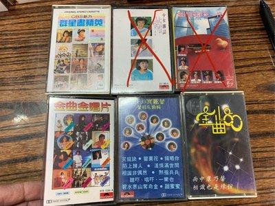 少女雜誌、金曲金唱片、金曲80、城市民歌新一代、群星盡精英、78-80寶麗金金唱片特輯。經典錄音帶 共4盒卡式磁帶
