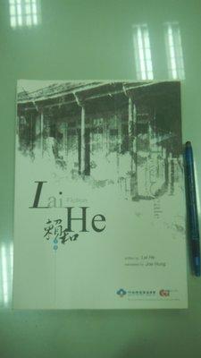 (歡迎詢問價錢)文學 A7-4cd☆2010年初版『Lai He Fiction 賴和全集』賴和《中央通訊社》