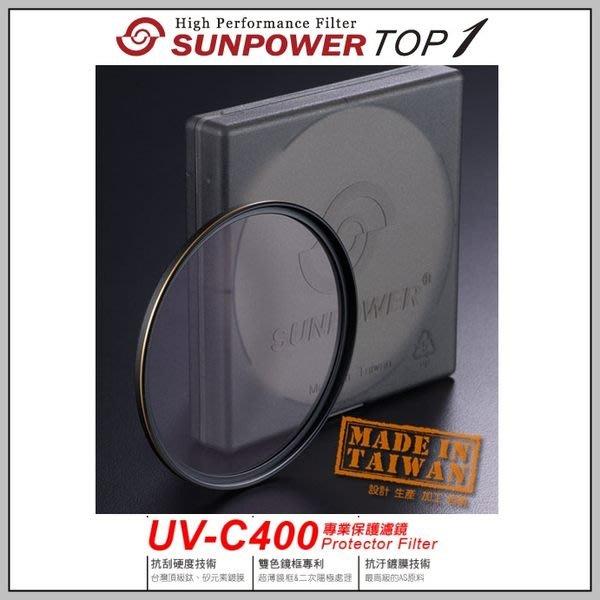 [富豪相機]SUNPOWER TOP1 52mm薄框保護鏡 UV-C400專業濾鏡MIT台灣製口徑~UV52