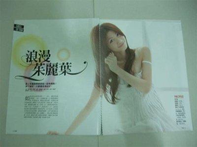 """李千娜(李千那)..浪漫茱麗葉..."""" 雜誌內頁8頁 ♥2011年♥.."""