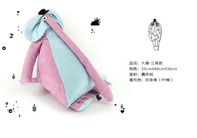 蒸汽精靈 創意禮品 幾何三角 守望系列之大象 公仔 抱枕