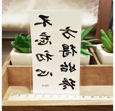 【萌古屋】S系列中文不忘初心方得始終 - 男女防水紋身貼紙刺青貼紙S-220