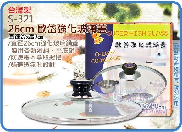 =海神坊=台灣製 S-321 26cm 歐岱強化玻璃蓋 鍋蓋 透氣孔玻璃 不鏽鋼邊框 電木珠頭 可搭配各類鍋具或平底鍋