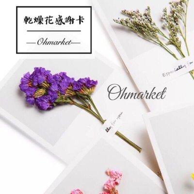 現貨 乾燥花 感謝❗️八種款式 真花乾燥花❗️卡片 賀卡 文青 韓國 禮物 祝福 信紙 感謝卡
