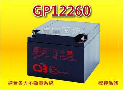 [整新]使用次數極少-電力8-9成新 CSB GP12260 適用電動車 養魚 露營12V26AH