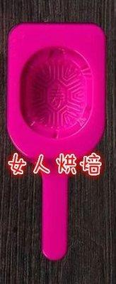 女人烘焙 (中) 紅龜粿模 粿模 年龜粿模 年龜模 粿印 月餅模 中式月餅模