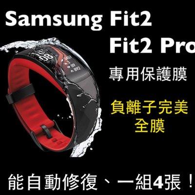 $娜娜手錶膜$ 現貨 請留言型號 保護膜 Samsung Gear Fit2 Fit 2 pro軟性鋼化防爆 手錶膜