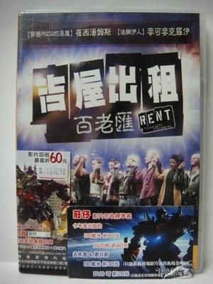 莊仔@65047 DVD 崔西湯姆斯【吉屋出租】之【百老匯】【RENT】全賣場台灣地區正版片