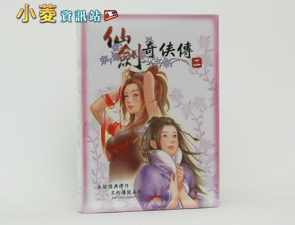 小菱資訊站《仙劍奇俠傳2》中文DVD版~全新品~超值價!、全館滿999免郵