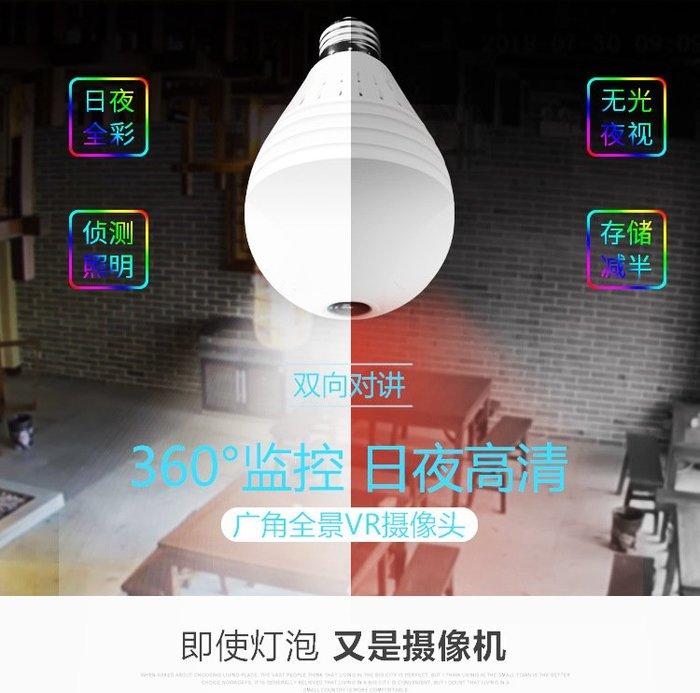 暖暖本舖 2018智能電燈泡 wifi網路攝影機  智能監控門鈴 攝影機 監視器 遠端攝像機 警報器 寶寶監聽器 監聽器
