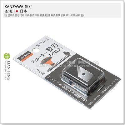 【工具屋】*含稅* KANZAWA K-701-2 替刃 10枚入 迫緊切刀 丸穴切刀 圓形切割 130 厚木片 塑膠