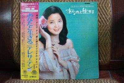 【大目標LP精品】鄧麗君 - 日文歌(超絕版 KP-8025)